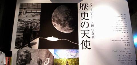 歴史の天使 写真展