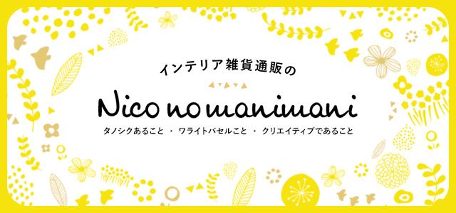 Nico no manimani ニコノマニマニ